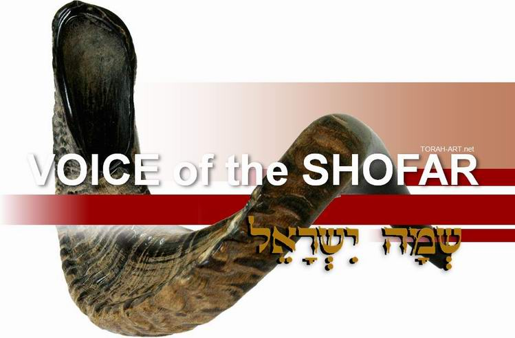 voice of shofar
